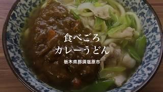 食べごろ(栃木県那須塩原市)カレーうどん