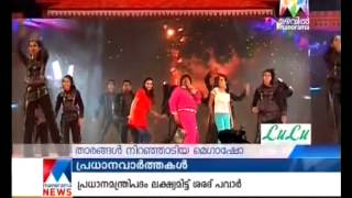 Gulf this week 278 -Mazhavillazhakil Amma Stage Show @ Sharjah 2013