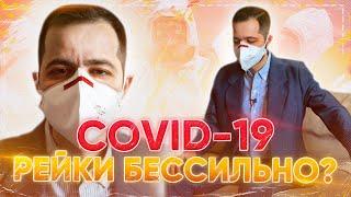 Рейки и Коронавирус: СПАСЕНИЕ от COVID-19? | REIKI vs COVID-19: Salvation or Helpless? (ENG SUB)