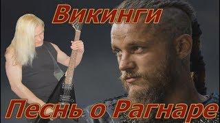 ВИКИНГИ  Песнь о Рагнаре  Song of Ragnar(cover Herr  Mannelig)
