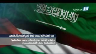 كلمة المملكة أمام الجمعية العامة للأمم المتحدة بشأن فلسطين