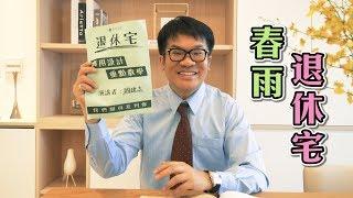 Download Video 聰明客變!銀髮族舒適安全的退休生活!(裝潢不NG-台中豐原上集) MP3 3GP MP4