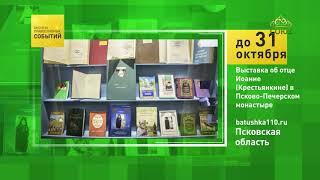 Псково-Печерский монастырь. Выставка об о. Иоанне (Крестьянкине). До 31 октября 2020