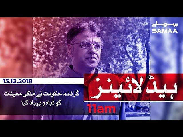 Samaa Headlines - 11AM - 13 December 2018