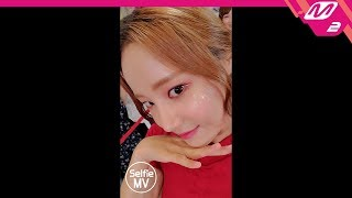 [Selfie MV] 모모랜드(MOMOLAND) - I'm So Hot | @KCON2019JAPAN