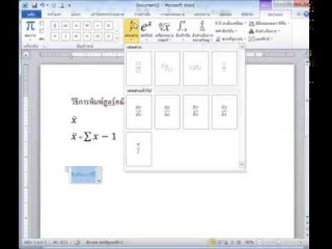 การพิมพ์สูตรคณิตศาสตร์ Word 2007 - 2010