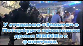 У стадиона «Зенита» в Петербурге произошла драка ОМОНа с фанатами. Все из-за курилки