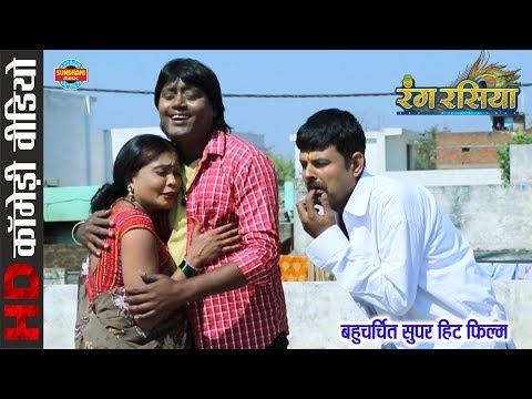 Rangrasiya || Comedy Scene -...