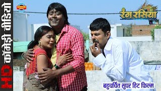 Rangrasiya || Comedy Scene - कामेडी सीन || Best Comedy Scene Of CG Movie - 2018