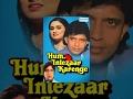 Hum Intezaar Karenge - Hindi Full Movie - Mithun Chakraborty, Padmini Kolhapure - Popular Movie