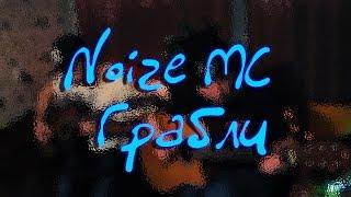 Noize MC - Грабли ( cover )