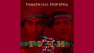 Timati feat Egor Kreed   Гучи!