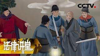 《法律讲堂(文史版)》 20190722 大唐宰相遇刺案(三)真凶另有其人| CCTV社会与法