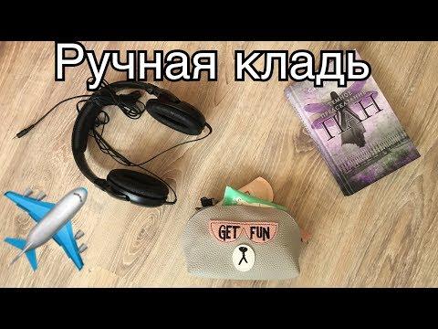 Что Я Беру С Собой В Самолёт? / Ручная Кладь