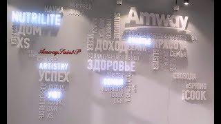 Amway Answers. Какую продукцию предлагает компания Amway?