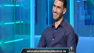 اللقاء الكامل لنجم المنتخب الحارس محمد عواد في نمبر وان