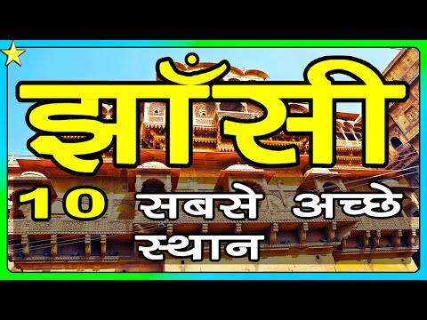 10 Best Places To Visit In Jhansi 👈 | झाँसी घूमने के 10 प्रम