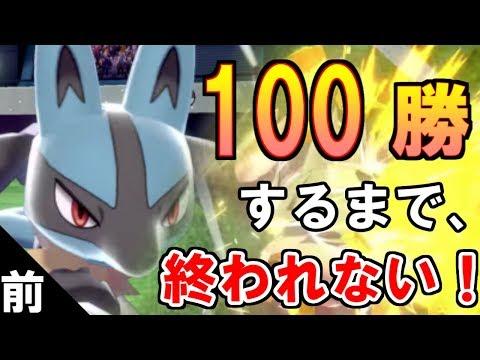 【ポケモンUSUM】100勝するまで終われない地獄の生放送-前編-