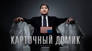 Карточный Домик - Сериал Бомба 2013