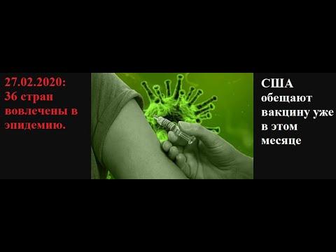 Коронавирус 27.02.2020: последние новости, вакцина из США, вирус из Китая китайский вирус эпидемия
