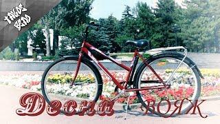 Обзор велосипеда Десна вояж