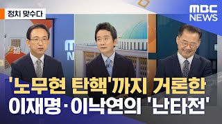 [정치 맞수다] '노무현 탄핵'까지 거론한 이재명·이낙…