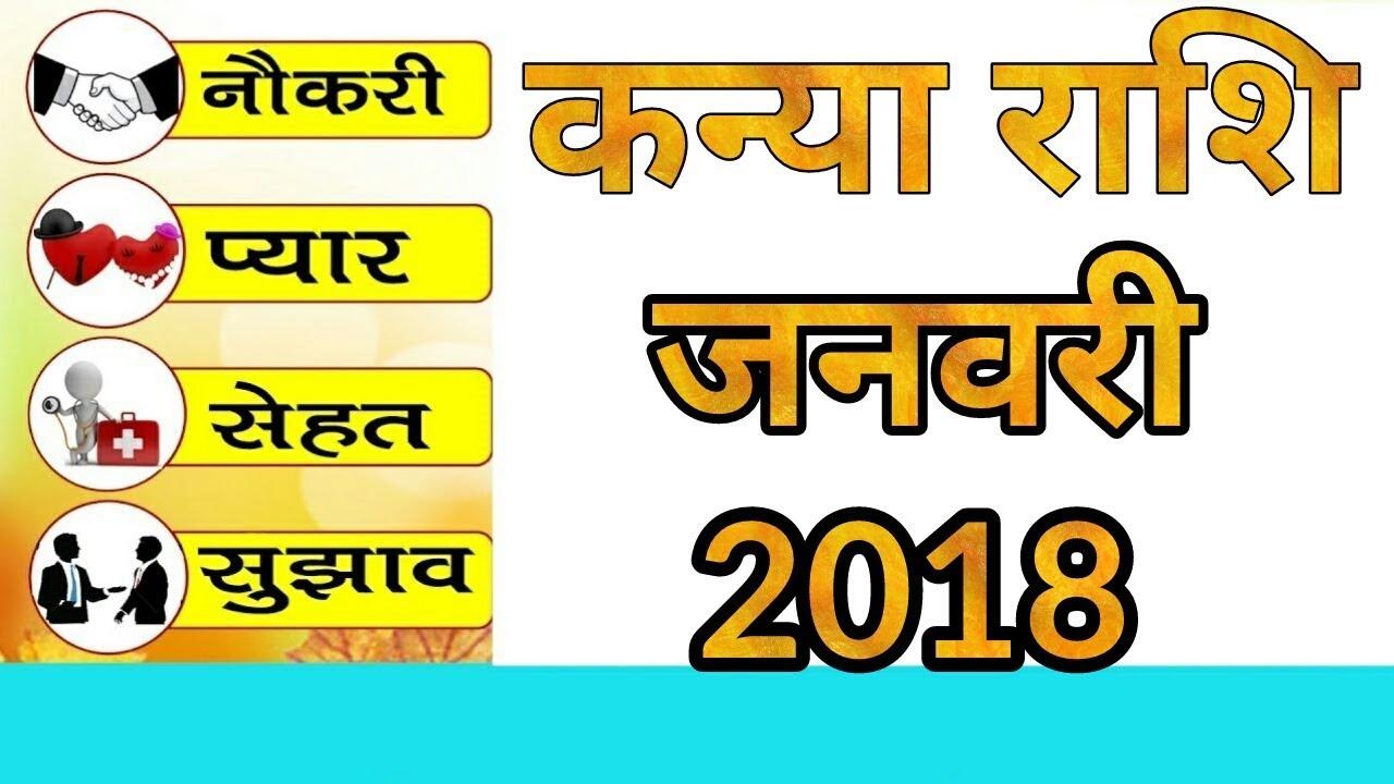 कन य र श र श फल Kanya Rashi Rashifal January 2018