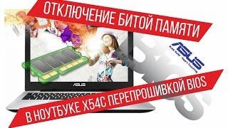 отключение битой памяти в ноутбуке ASUS X54С перепрошивкой BIOS