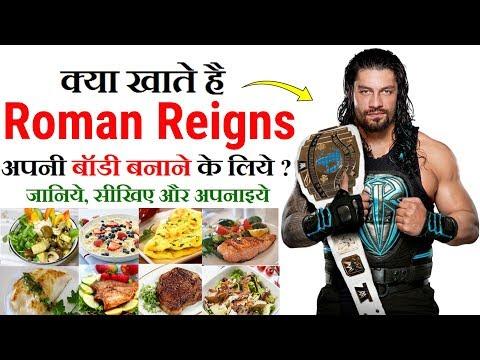 WWE Superstar - Roman Reigns Diet Plan In Hindi | Roman Reigns Diet In Hindi | Roman Reigns Diet
