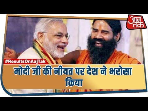 Election Results 2019 LIVE | Baba Ramdev: मोदी जी की नीयत पर देश ने भरोसा किया