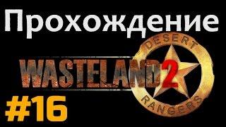 прохождение Wasteland 2 - #16 - Лагерь пустынных кочевников
