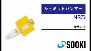 シュミットコンクリートハンマー NR形 使用方法
