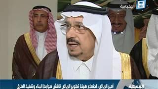أمير الرياض: اجتماع هيئة تطوير الرياض ناقش ضوابط البناء وتنفيذ الطرق