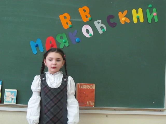 Изображение предпросмотра прочтения – МиленаСадченко читает произведение «Что такое хорошо и что такое плохо» В.В.Маяковского