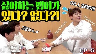 """[UNB] We Tried 'Lie Detector' with Our Group Members, and It's Shocking! """"오나도(OND)"""" EP.5"""