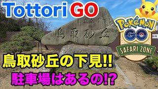 【ポケモンGO】鳥取砂丘の下見第一弾!砂丘前の有料駐車場編!