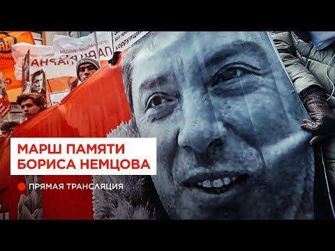 Марш памяти Бориса