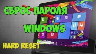 Как сбросить пароль на планшете Windows 8 10 |  reset Password Windows Tablet Prestigio pmp881td3g
