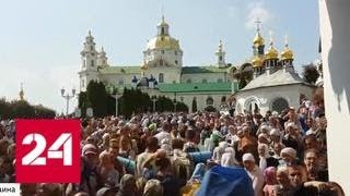 Смотреть видео Киеву напомнили, что дьявола томосом не напугаешь - Россия 24 онлайн