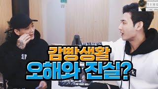 파괴의신 박종덕의 깜빵생활 썰ㄷㄷ #2