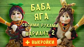 Баба Яга своими руками, вариант 2. Как сшить бабу Ягу легко и просто!