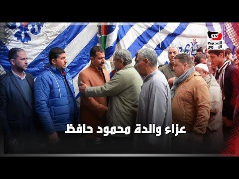 الفنان محمود حافظ يتلقى العزاء في وفاة والدته بقرية طناح بالدقهلية  - نشر قبل 4 ساعة