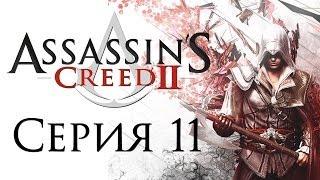 Assassin's Creed 2 - Прохождение игры на русском [#11]