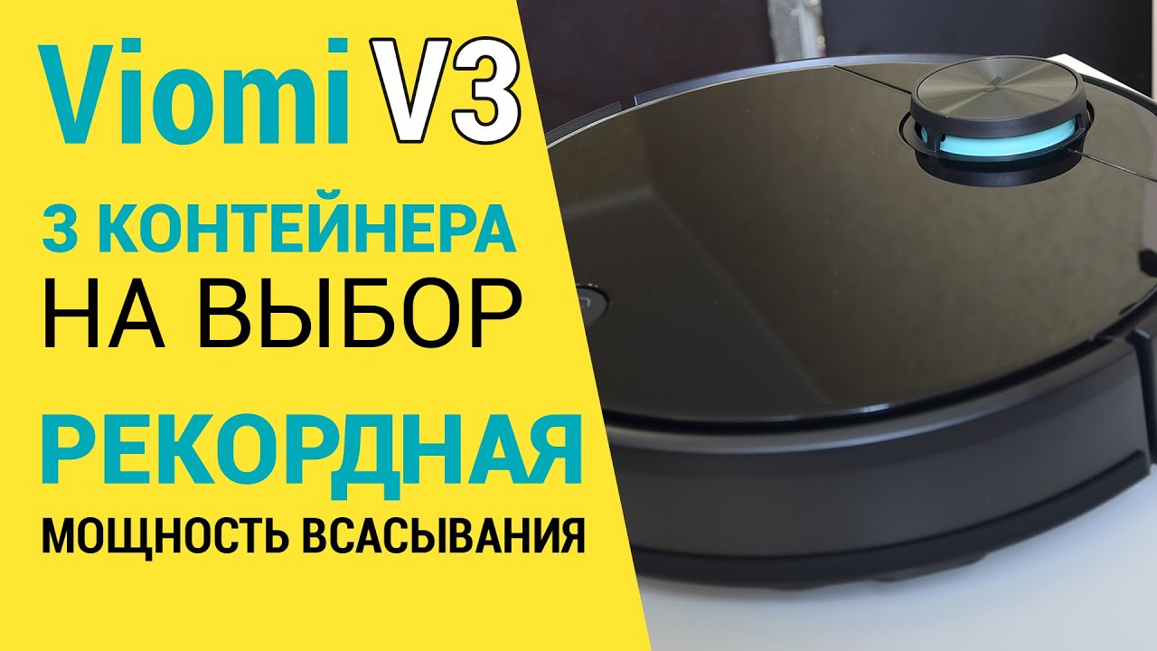 Viomi V3: ОБЗОР и ТЕСТ🔥🔥🔥 Мощный и функциональный робот-пылесос