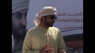 انطلاق بطولة راشد بن حميد للصيد بالصقور
