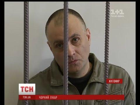 Лікар-смерть: у Житомирі судять чоловіка, який за даними слідства 10 років займався шахрайством