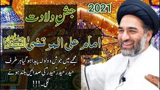 Jashan E Wiladat Imam Ali A.s   MAULANA ALI RAZA RIZVI   13 Rajab 1442 Hijri   MAZHAB E JAFFRIA