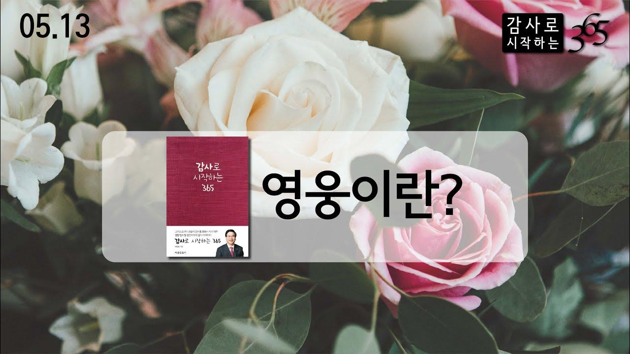 [이영훈 목사의 감사로 시작하는 365] ✝️영웅이란?_05.13