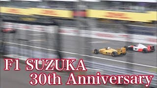 2018 F1 鈴鹿 金曜 デモラン前半(赤旗中断まで)。30th Anniversary Lap! FORMULA1 Japanese Grand Prix