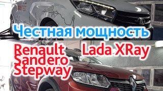 Честная мощность Lada XRay и Renault Sandero Stepway
